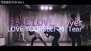 방탄소년단(BTS) - LOVE YOURSELF 轉 'Tear' FAKE LOVE 안무 영상(Full Ver.)ㅣ커버 댄스ㅣCover danceㅣPMPㅣ디모모해 [
