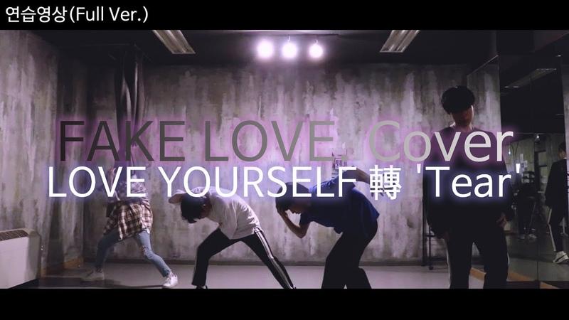 방탄소년단(BTS) - LOVE YOURSELF 轉 Tear FAKE LOVE 안무 영상(Full Ver.)ㅣ커버 댄스ㅣCover danceㅣPMPㅣ디모모해 [