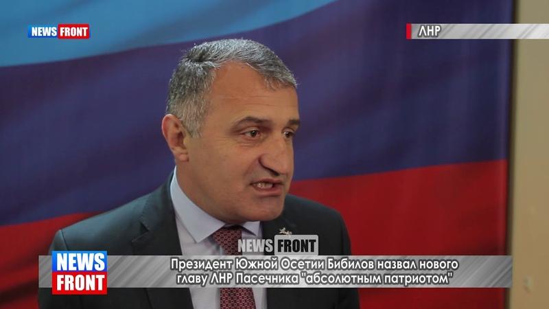 Президент Южной Осетии Бибилов назвал нового главу ЛНР Пасечника «абсолютным патриотом»