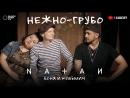 """Премьера пародии от дуэта """"Боня и Кузьмич"""" на песню Natan """"Нежно-грубо"""""""