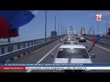 От берега до берега_ в День России по Крымскому мосту промчался масштабный автопробег