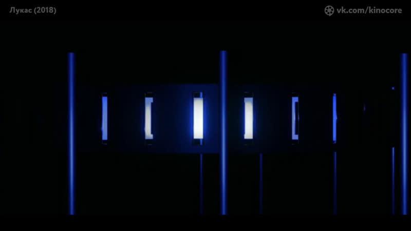Премьера в HD с Вимбильдамом — «||Л||у||к||а||с||» (2||0||1||8)