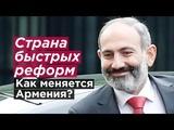 Страна быстрых реформ. Как меняется Армения