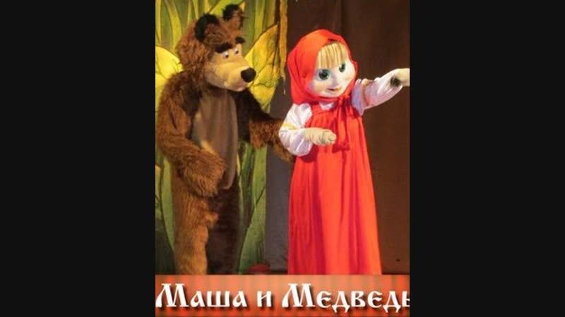 Маша и Медведь в СПЦ Альтаир