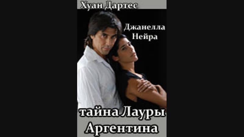 Тайна Лауры 1 серия