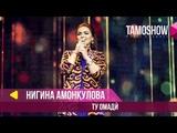 Нигина Амонкулова - Ту омади Tamoshow Music Awards 2019