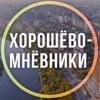 Хорошево-Мнёвники / Терехово