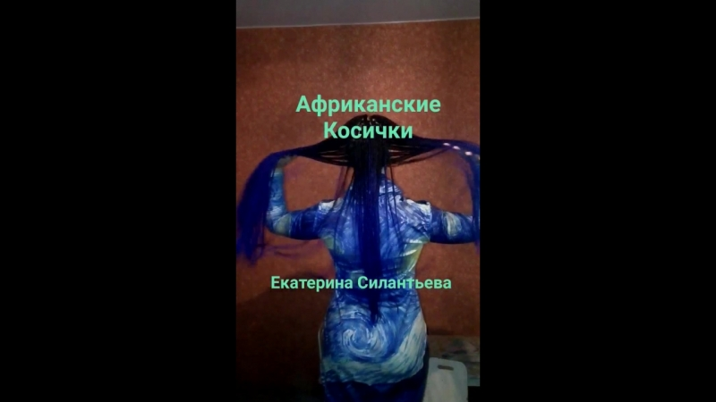 💁Африканские косички для Позитивной и Очаровательной Светланы💃😀🌹🤗 екатеринасилантьева  afrikanskie_kosichki_strizhki кератин