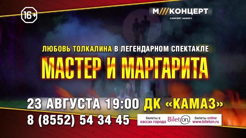 Мастер и Маргарита ДК КАМАЗ Набережные Челны