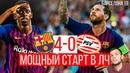 Барселона начинает ЛЧ с победы над ПСВ 4-0 | Хет-трик Месси и Неугомонный Дембеле