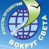 "Агентство путешествий ""Вокруг Света"" Оренбург"