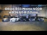 Обзор R33 GT-R Nismo 400R и Skyline GT-R R34  Z-Tune [BMIRussian]