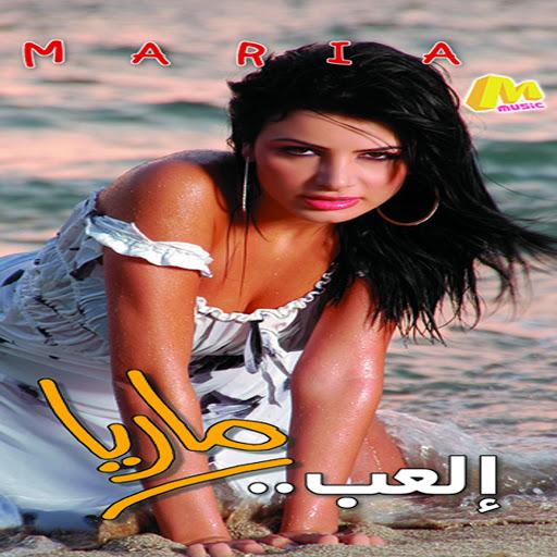 Maria альбом El'ab