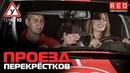 """ПДД Простым Языком 2018 ТЕМА 10 Проезд перекрёстков"""""""