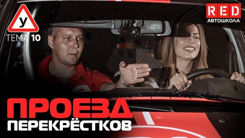 """ПДД Простым Языком 2018! ТЕМА 10 """"Проезд перекрёстков"""""""