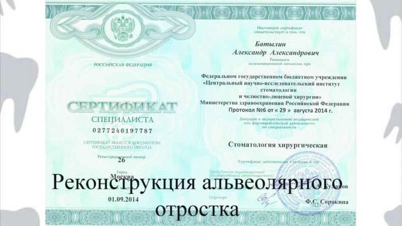 Квалифицированный имплантолог Москвы