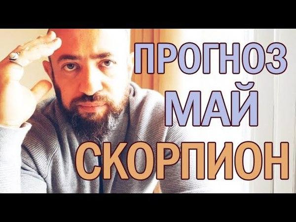 Гороскоп СКОРПИОН МАЙ 2018 год Ведическая Астрология