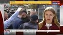 Новости на Россия 24 • Нападения на россиян в Киеве: не задержан ни один из подозреваемых