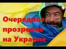 Очередное прозрение на Украине