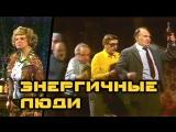 спектакль комедия энергичные люди видео