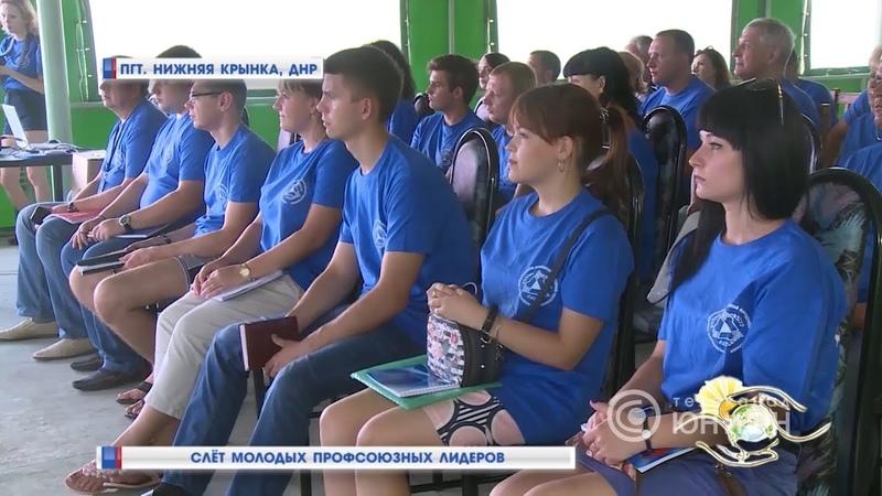 Слёт молодых профсоюзных лидеров. 20.07.2018, Панорама