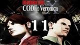 Resident Evil Code Veronica  Прохождение Часть 11