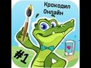 Обзор игры Крокодил Онлайн Рисуй и угадывай вместе с нами