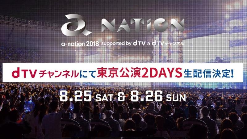 「a-nation 2018 東京公演2days」dTVチャンネルにて独占生配信決定!(東方神起、浜崎あゆみ他豪華アーティスト出演!)