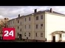 В Краснодарском крае новоселье справляют бывшие воспитанники детских домов Россия 24