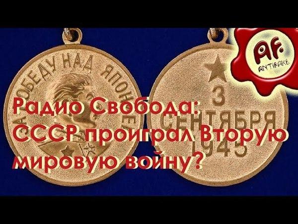 Радио Свобода: СССР проиграл Вторую мировую войну?