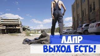 ЛДПР и ЖИРИНОВСКИЙ: ВЫХОД ЕСТЬ! Оригинальный предвыборный ролик саратовского отделения