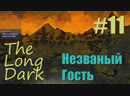 THE LONG DARK - Незваный гость (11)