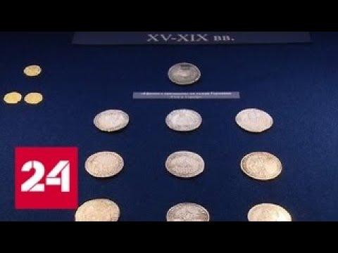Потерянный клад: как старинные монеты стали гаечными ключами - Россия 24
