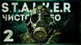 S.T.A.L.K.E.R. ЧИСТОЕ НЕБО MYSTERY #2  - ХАРДКОР