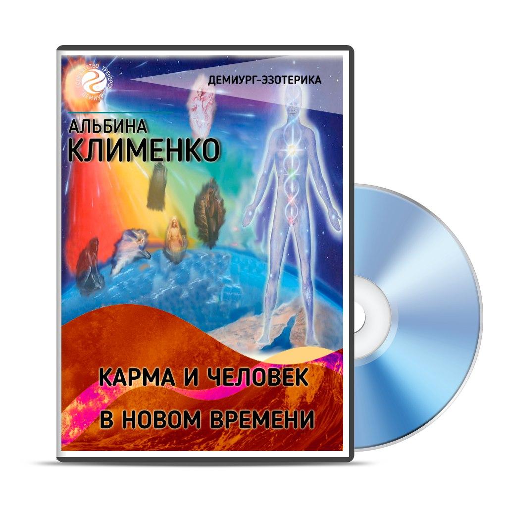 AK Курс Альбины Клименко  «КАРМА и Человек в Новом Времени»