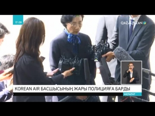 «Korean Air» басшысының әйелі полицияға барды