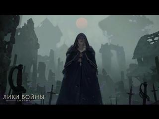 World of Warcraft RU Музыка: Лики войны: Джайна (в исполнении Натальи Хелависы О'Шей, Мельница)
