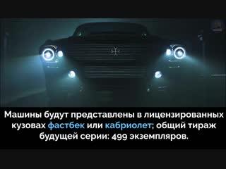 Ford Mustang с электрической силовой установкой