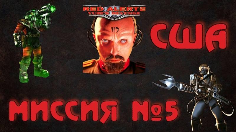 Red Alert 2│Компания США│Миссия 5 На Харде