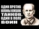 В одиночку уничтожил 57 фашистов 11 танков и 6 бронетранспортеров Сержант Сиротинин