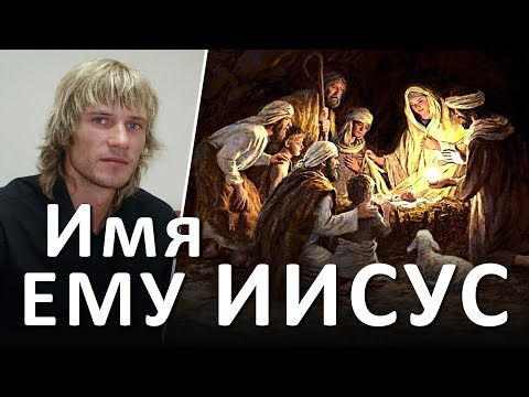 ИИСУС - ИМЯ БОГА, пришедшего во плоти ХРИСТОЛЮБ