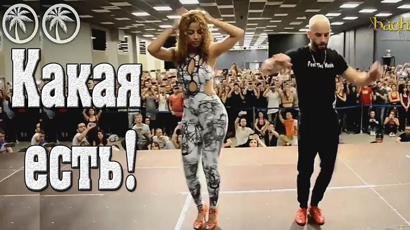 Красивая песня Какая есть 💗♫ Танцуют Хорхе Атака и Таня Алемана
