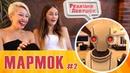 Реакция девушек - Мармок сборка №2 Marmok №02