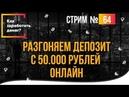 Как заработать денег Стрим начинаем с 50.000 рублей стрим №64