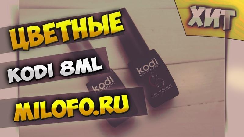 Цветные Kodi 8 ml - купить на Милофо