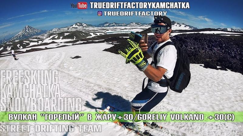 TDF2018: Вулканы жара30 GoPro6 и хорошая катка! Это Камчатка! Freeski and Snowboard on volcanoes