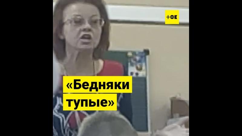 Учительница назвала школьников убогими бедняками