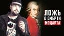 Ложь о смерти Моцарта | Арт-Бланш