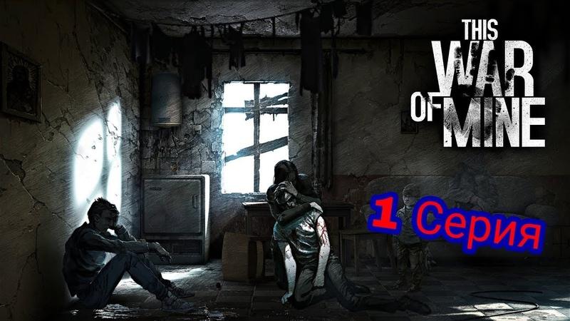 Выживаем в игре This War Of Mine 1 серия