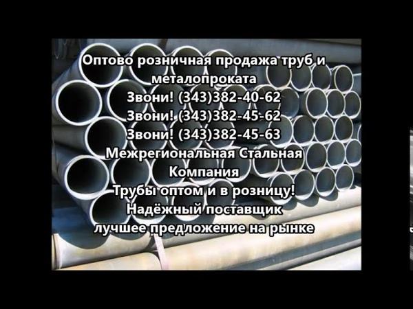Оптово розничная продажа труб и металлопроката 🏗 Звони 343 382 40 62 📲
